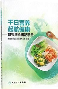 千日营养起航健康:母婴膳食搭配手册 畅销书籍 保养保健 正版千日营养 起航健康――母婴膳食搭配手册