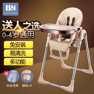 贝能宝宝<span class=H>餐椅</span>儿童<span class=H>餐椅</span>多功能可折叠便携式婴儿椅子吃饭餐桌椅座椅