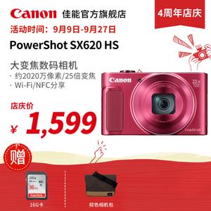 [旗舰店] Canon/佳能 PowerShot SX620 HS <span class=H>数码</span><span class=H>相机</span>