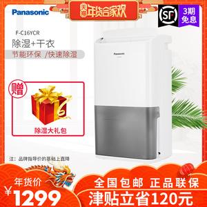 Panasonic/松下F-C16YCR除湿机家用智能地下室抽湿机吸湿<span class=H>除湿器</span>