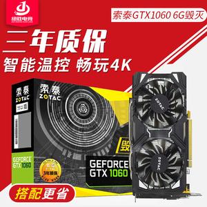 索泰GTX1060 6G毁灭者台式电脑吃鸡游戏<span class=H>显卡</span>独立3G全新1066独显5G