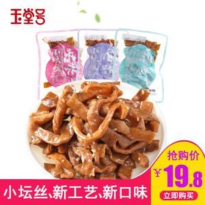 玉堂号麻辣豆干小吃零食500g