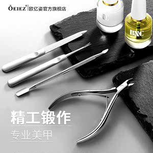 美甲死皮剪专业工具修手指甲修甲钳去死皮刀推剪刀软化剂全套套装