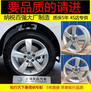 <span class=H>大众</span>桑塔纳14寸适配捷达波罗POLO铝合金<span class=H>轮毂</span>钢圈铝<span class=H>轮胎</span>铃超长质保