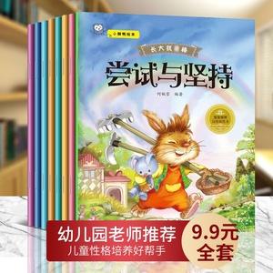 全8本 幼儿园老师推荐儿童绘本故事书睡前小班中班大班绘本早教书启蒙益智幼儿书籍<span class=H>图书</span>宝宝0-1-2-3-4-5-6岁读物幼儿绘本阅读亲子