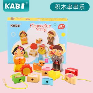 卡通串串珠儿童玩具大颗粒积木穿珠子宝宝玩具益智穿绳1-3岁幼儿