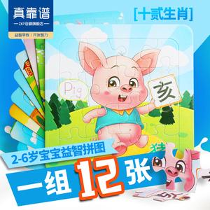 拼图纸质儿童早教益智女孩男孩2-3-6-8岁幼儿园宝宝智力开发玩具