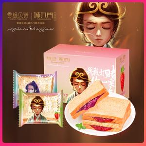 【整箱770g】香缇贝诺夹心吐司面包
