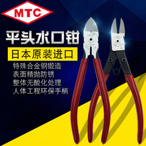 进口日本mtc<span class=H>水口钳</span>5寸平口钳6寸电子钳塑料钳模型剪钳mtc-22
