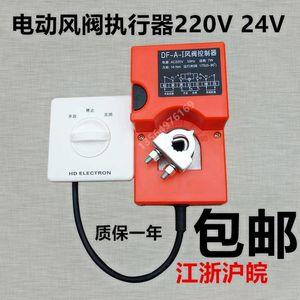 22V<span class=H>开关</span>型风阀风量调阀执行器控制器??榉疟壤D饣? class=
