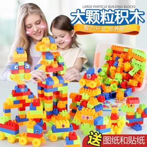 儿童大颗粒积木拼装益智<span class=H>玩具</span>大号幼儿园小孩宝宝智力开发男孩女孩