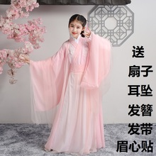 Girls'Hanfu Children's Ancient Fairy Dress Chinese Style Super Fairy Princess Skirt Elegant Ancient Wind Summer Elegant and Shivering Sound Suit