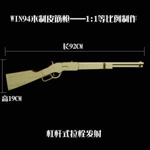 WIN94木制皮筋枪 温彻斯特木头枪 木质模型枪玩具 绝地求生周边