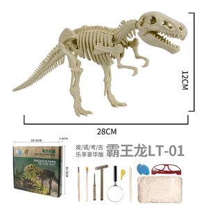 恐龙化石考古挖掘玩具套装手工diy儿童创意益智礼物模型