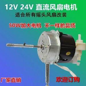 12V24v直流<span class=H>风扇</span>电机落地<span class=H>风扇</span>摇头台扇 220V改12V加大50W<span class=H>电动机</span>