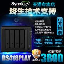 Synology Group Hui DS418play Enterprise Server NAS Network Cloud Storage Network Disk Household Cloud Disk