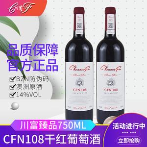 川富 臻品CFN108干红葡萄酒双支装红酒2支装14度