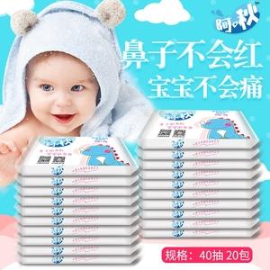 阿啾婴儿柔纸巾40抽20包整箱干湿两用新生儿超柔抽纸宝宝专用纸巾