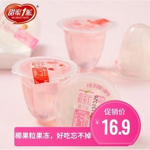 甜蜜1派 果肉果冻椰零食草莓味150克