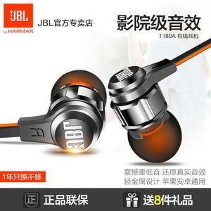 JBL T180A入耳式有线<span class=H>耳机</span>电脑HIFI重低音耳麦<span class=H>线控</span>立体声<span class=H>手机</span>耳塞