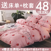 Bedding Set Single Student Dormitory Single 1.5 m 1.8 m Men and Women Bedding Double 200x230 Bed Sheets Two Sets
