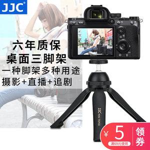 JJC 迷你三角架直播手机自拍支架照相机手持架通用微单反微型<span class=H>投影仪</span>设备录像视频vlog桌面三脚架gopro支架