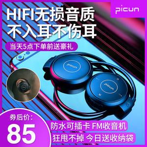 Picun/品存 T6插卡运动型无线蓝牙<span class=H>耳机</span>跑步健身头戴脑后挂耳式手机重低音苹果oppo通用<span class=H>mp3</span>一体式男女超长待机