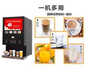 唐雀速溶<span class=H>咖啡</span>机商用冷热全自动热饮机冲粉豆浆饮料<span class=H>咖啡</span>奶茶一体机
