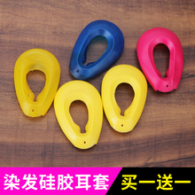 DIY hairdressing, ear protection, hair care and hair care tools, waterproof silicone gel, special soft ear muff, perm mask.