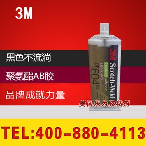 原装正品3M DP604NS通用型,不塌陷型聚氨酯胶粘剂黑色50ml
