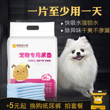 Dog and dog diapers Pet supplies Diapers Cat diapers Teddy diapers Wet water absorbent pads Thickening deodorization 100 pieces free of domestic freight