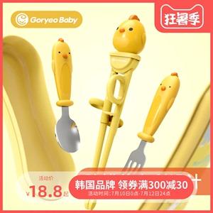 【高端】goryeobaby宝宝学习筷