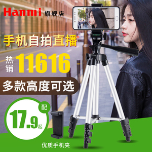 领5元券购买拍照直播摄像自拍三脚架抖音支架相机主播铝合金手机便携轻三角架