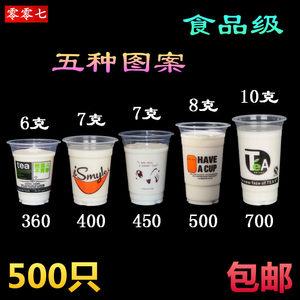 一次性加厚360/400/450/500700珍珠奶茶杯果汁杯塑料杯豆浆冷饮料