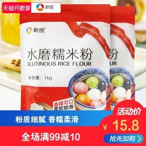 领3元券购买新良水磨糯米粉汤圆粉面元宵diy材料家用糯米糍青团粉烘焙面粉1kg