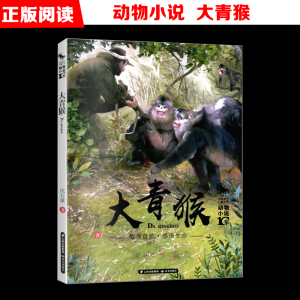 中国当代儿童文学动物小说 大青猴沈石溪非注音版  小学生课外阅读  儿童读物畅销书籍  正版包邮  晨光出版社