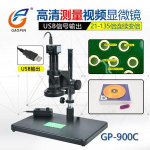 高品GP-900C高清电子测量<span class=H>显微镜</span>可测量CCD数码光学工业单筒视频<span class=H>显微镜</span>测量软件测量仪USB图像分析软件