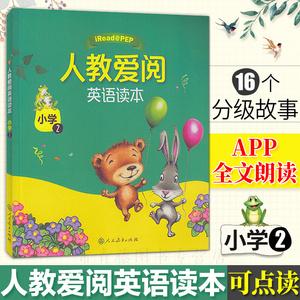 人教爱阅英语读本 小学2 小学教辅 儿童英语 英语儿童读物 小学英语读物 英语阅读书籍 小学英语阅读