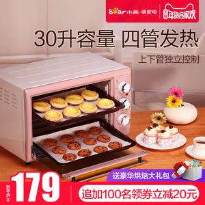 小熊烤箱家用烘焙全自动多功能30升大容量蛋糕面包迷你小型电烤箱