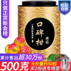 茶叶小青柑<span class=H>普洱</span>茶熟茶新会陈皮<span class=H>普洱</span>桔普茶柑普茶罐装礼盒共500克