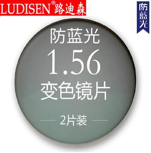 变色镜片超薄1.56 1.60 1.67非球面防蓝光防辐射变色片近视<span class=H>眼镜片</span>