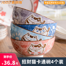 Yachengde Bowl Household Ceramic Bowl Japanese Tableware Set Eating Cartoon Cat Bowl Plate