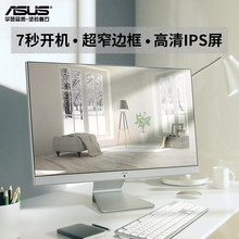Asus/Asus Falcon V4 21.5-inch Integrative Computer Desktop Full Set of Home Office Game Conference Machine Four Core High-Fit i5 Host Computer Ultra-thin New Authentic Purchase V4000