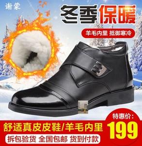 瑞动百货圣霓诗谢蒙冬季真皮羊毛保暖皮鞋1888款舒适真皮鞋歌赛尔