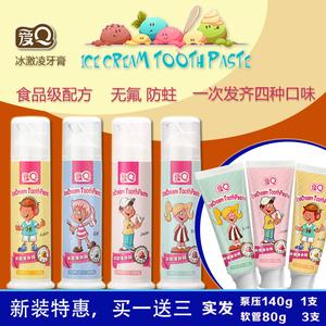 爱Q冰激凌儿童牙膏3-6-12岁宝宝牙膏可吞咽小学生 冰淇淋牙膏食用
