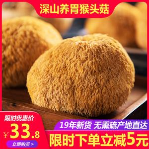 19年猴头菇<span class=H>干货</span>新鲜500g无硫特级古田<span class=H>菌菇</span>纯天然养胃粉非东北野生