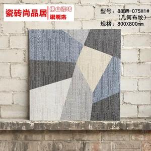 北欧布纹砖背景墙瓷�u800x800客厅仿古砖亚光地毯砖餐厅防滑<span class=H>地砖</span>