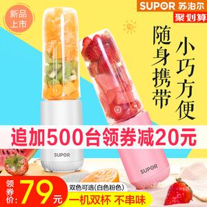 苏泊尔<span class=H>榨汁机</span>家用全自动水果小型多功能迷你便携式学生电动榨汁杯