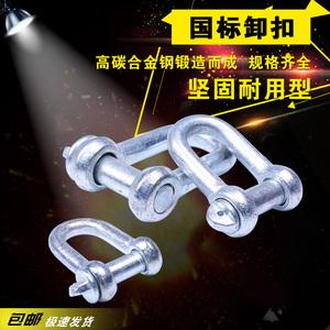包邮国标起重卸扣U型卡环卡扣D型连接扣锁扣行车吊车吊装<span class=H>工具</span>