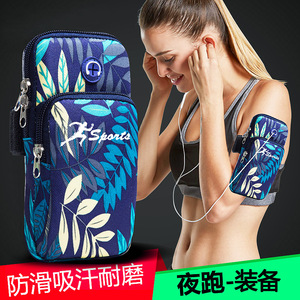 跑步手机臂包户外手机袋男女款通用手臂带运动手机臂套手腕包健身